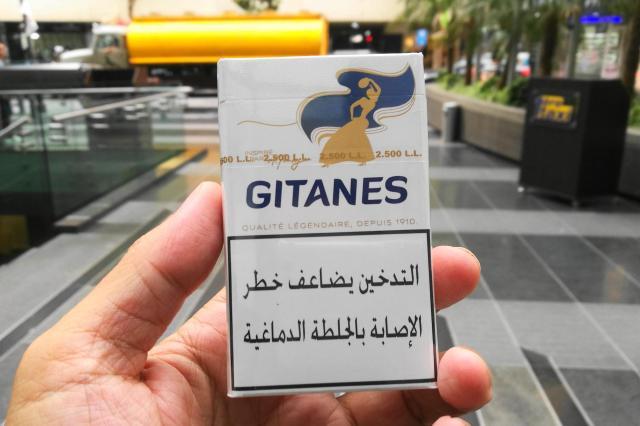 レバノンのタバコ