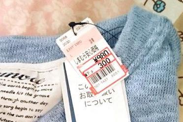 値札には「¥980」の上から「300」と値引きシールが貼られていました