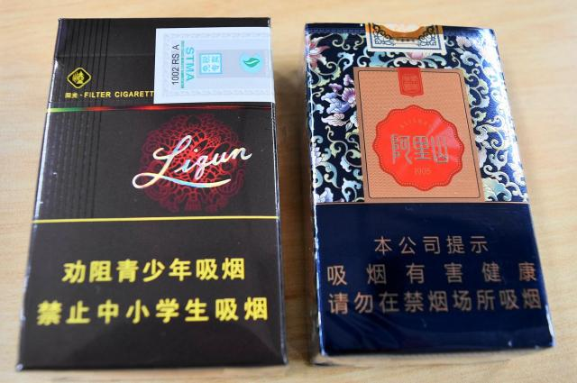 北京のタバコ