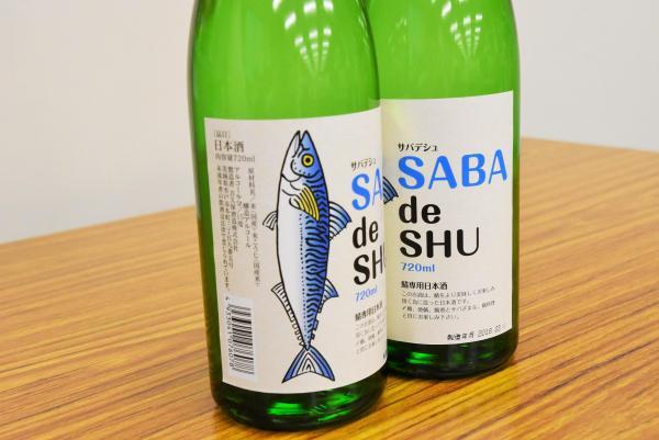 ラベルには目立つようサバのイラストに加え、「サバざまな、鯖料理と供にお楽しみ下さい」と書かれている
