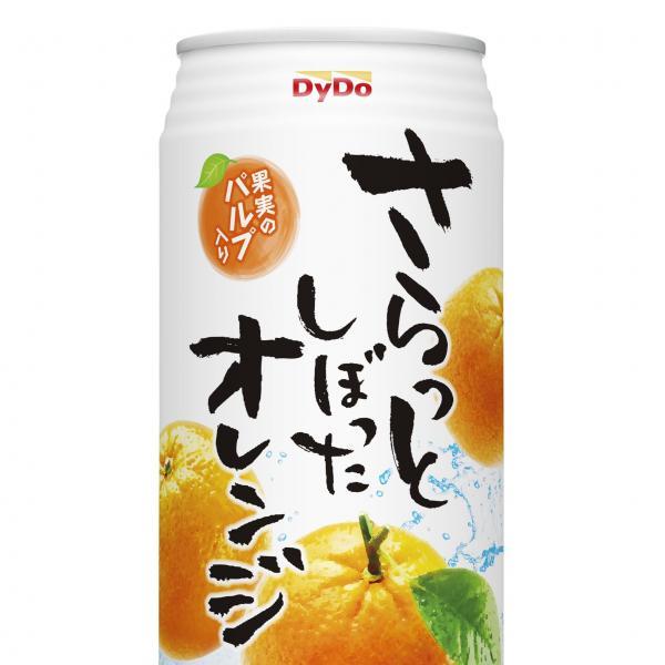 生産終了になった「さらっとしぼったオレンジ」