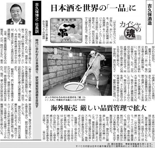 時代に合わせた日本酒造りを目指す吉久保酒造=2018年1月19日の朝日新聞茨城県版から