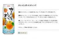 「さらっとしぼったオレンジ」の商品ページ