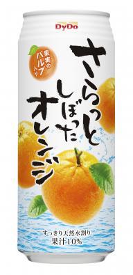 「さらっとしぼったオレンジ」