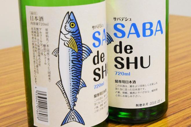 サバ専用の日本酒「サバデシュ」。ラベルには目立つようサバのイラストを入れた