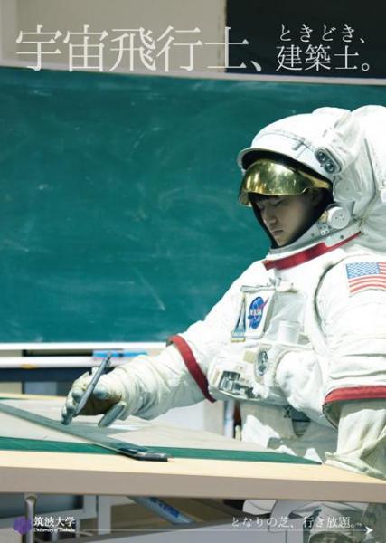 宇宙飛行士,ときどき,建築士。(2013年度)