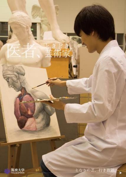 医者,ときどき,芸術家。(2013年度)