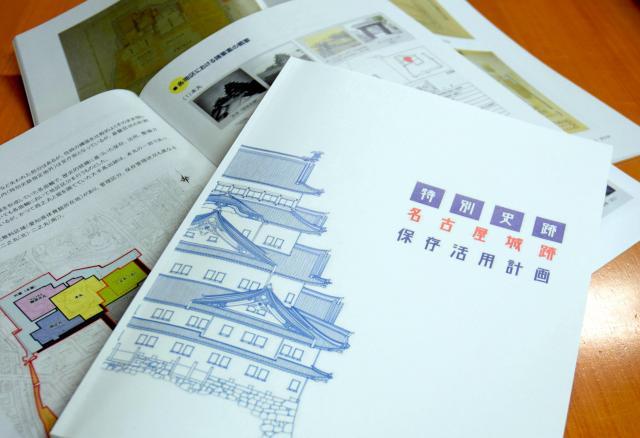 名古屋市がまとめた「名古屋城跡保存活用計画」