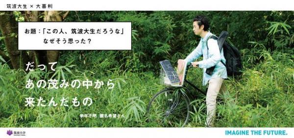 筑波大生×大喜利 だってあの茂みの中から来たんだもの(2017年度)