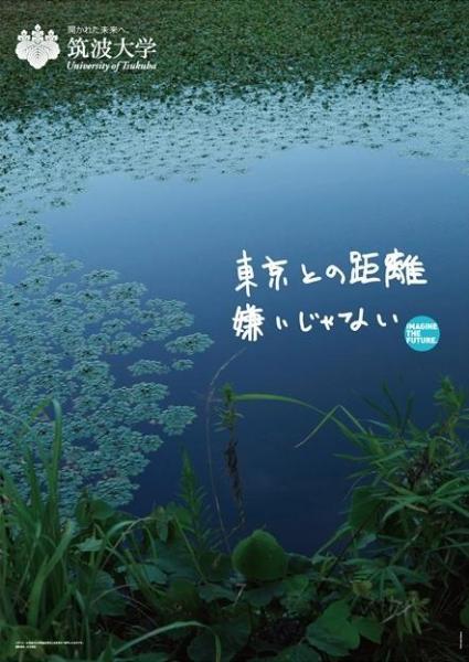 東京との距離嫌いじゃない(2010年度)