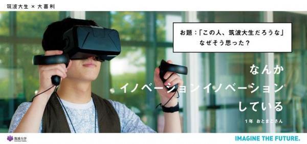 筑波大生×大喜利 なんかイノベーションイノベーションしている(2017年度)