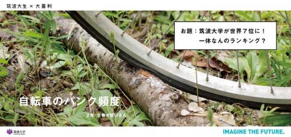 筑波大生×大喜利 自転車のパンク頻度(2017年度)