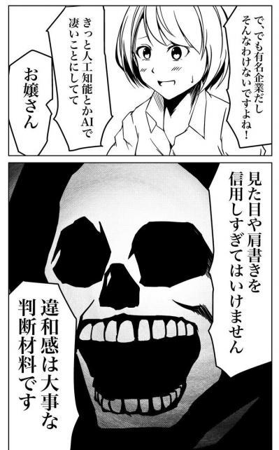 漫画「命を救った死神」第8話の一場面