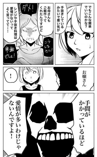 漫画「命を救った死神」第5話の一場面