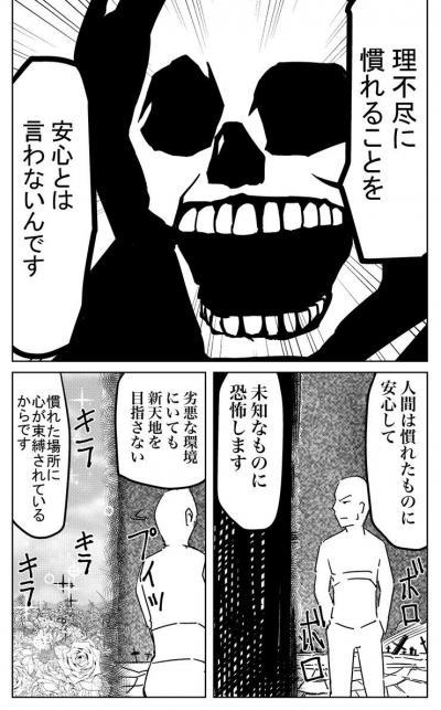 漫画「命を救った死神」第2話の一場面