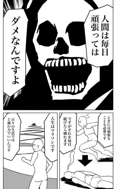 漫画「命を救った死神」第1話の一場面