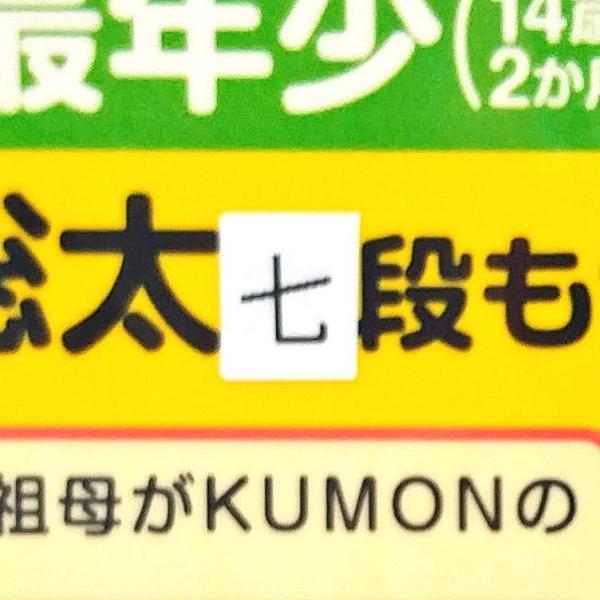 くもん出版が作ったNEWスタディ将棋の店頭POP。「四」段のところには「七」のシールが貼ってある=東武百貨店池袋店で撮影