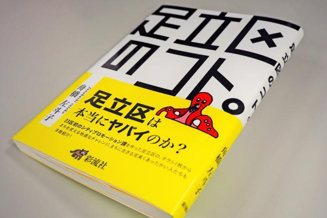 舟橋左斗子さんの新刊『足立区のコト。』
