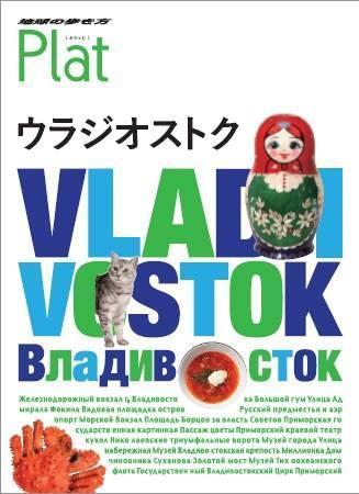 ダイヤモンド・ビッグ社が4月に出版した「Plat(ぷらっと)ウラジオストク」