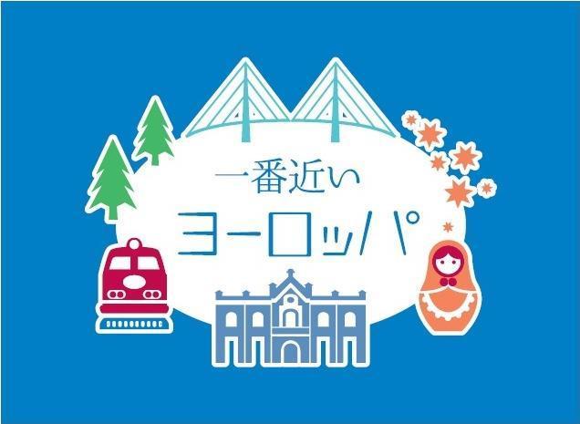 日本旅行業協会(JATA)が作った、極東ロシアのプロモーション用のロゴマーク。成田空港から2時間半の「一番近いヨーロッパ」を売り文句に、旅行会社各社にツアーなどの企画を呼びかけている