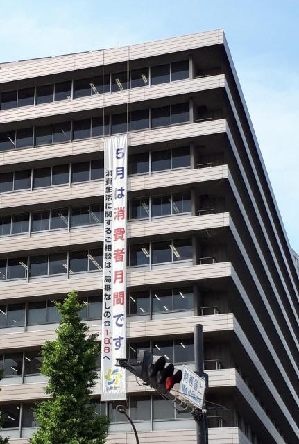 消費者庁が入っている建物(東京・霞が関)。1988年から、毎年5月は「消費者月間」
