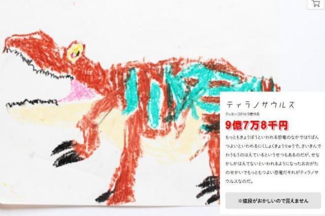 佐藤さんが昨年公開した「5歳児が値段を決める美術館」。ティラノサウルスの絵の値段がすごい