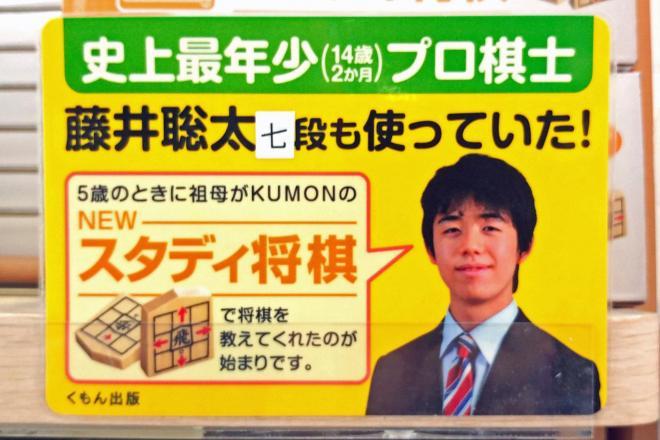 くもん出版が作ったNEWスタディ将棋の店頭POP。段のところにはシールが貼ってある=東武百貨店池袋店で撮影