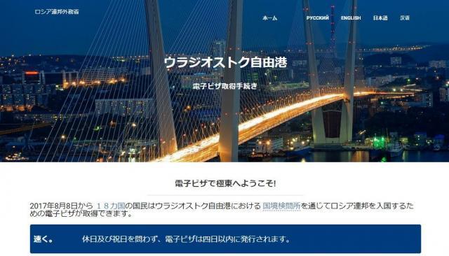 ロシア外務省が開設したウラジオ渡航者向けの電子ビザ申請サイト。日本語にも対応している