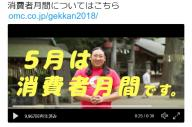ロバートの秋山竜次さんが出演する消費者庁の動画