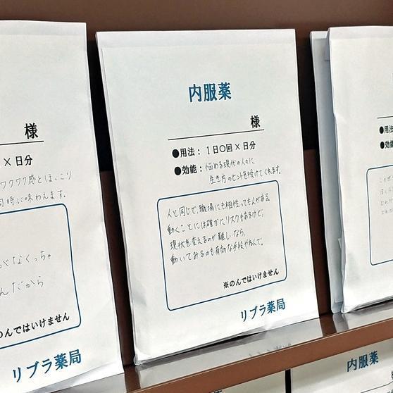 東京学芸大学生協の書籍売り場に設けられた「本の処方箋」コーナー