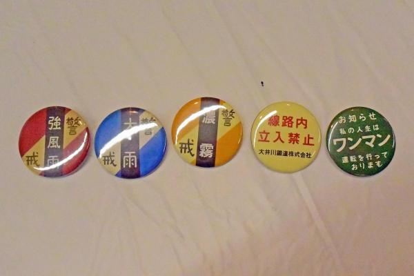 新金谷駅の売店のみの取り扱いで全5種類。価格は1個300円(税込み)
