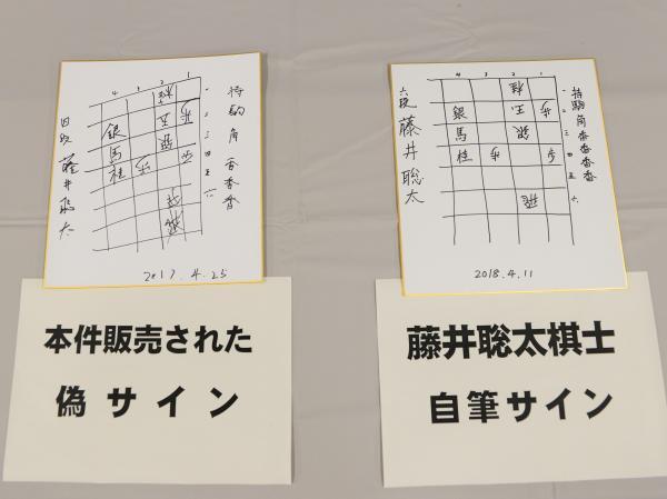 将棋の藤井聡太棋士のサイン? いや違って、左は偽物で右が直筆