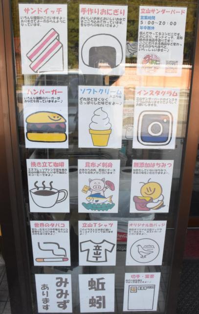 入り口に貼られた案内は、敬吾さんの手書きだ=2018年4月12日、富山県立山町
