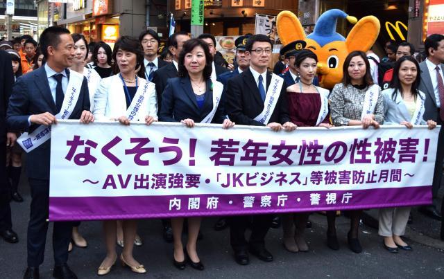 4月に東京・渋谷で開かれたAV出演強要被害などの防止を訴える街頭パレード。野田聖子大臣(左から3人目)らが参加した=高野真吾撮影