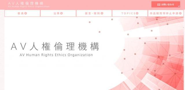 AV業界が設立した第三者委員会のHP