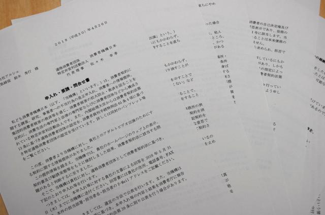 消費者機構日本がAVプロダクション「アルシェ」に出した文書