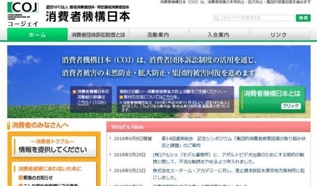 消費者機構日本のHP