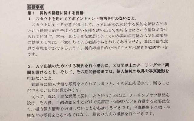 消費者機構日本の文書4ページ目には「スカウトを用いてアポイントメント商法を行わないこと」とある