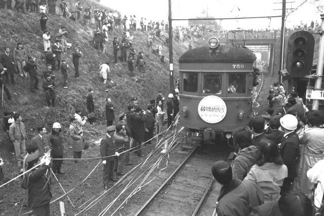 「お堀の電車」の廃止で登場した「さよなら電車」の出発式で、電車を見送る鉄道ファンら=1976年