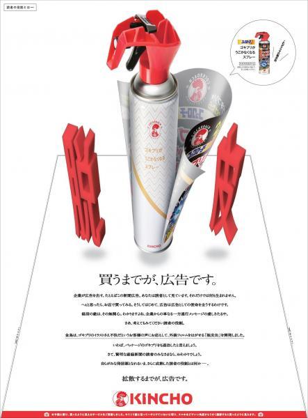 大日本除虫菊の新聞広告。キリトリ線に沿って切り、斜めから撮影すると……