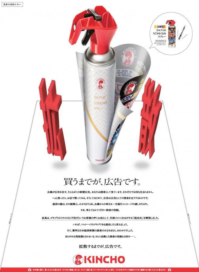 日経新聞に掲載された広告