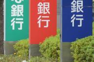 メガバンクは人員規模縮小や、店舗削減・機能効率化を相次いで打ち出している=東京都内