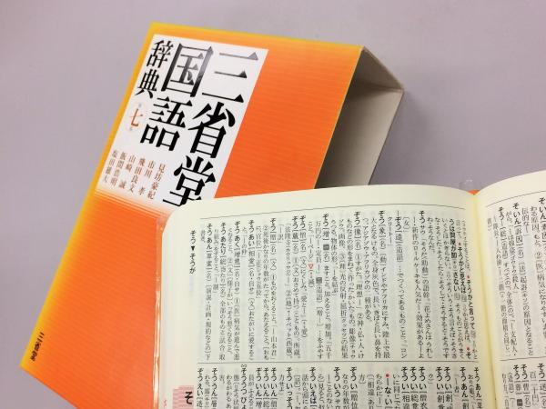 三省堂国語辞典(第7版)の「そう」の項