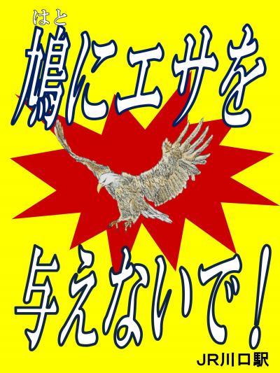 「鳩にエサを与えないで!」と大きく書かれていますが、描かれているイラストは鷹です