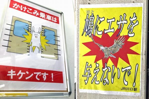 話題になっているJR川口駅のポスター
