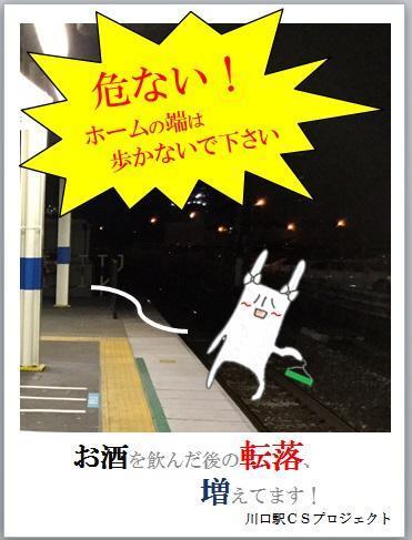 「危ない!ホームの端は歩かないで下さい」の文字があり、先ほどのキャラクターが、酔って線路に落ちそうになっています