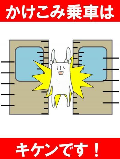 「かけこみ乗車はキケンです!」の文字とともに、うさぎのようなキャラクターが扉に挟まれているイラストが