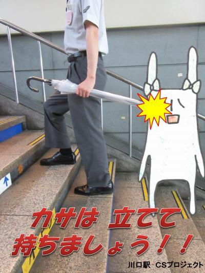 「カサは立てて持ちましょう!!」とあり、階段を上っているキャラクターの顔に、前を歩いている人の傘がぶつかっています
