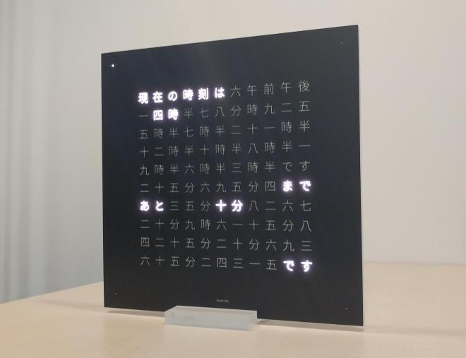 文字は「五分」「十分」「十五分」……と5分間隔で変化。パネルの四隅がそれぞれ光るようになっていて、表示されている時刻に点灯している数を足すことで分単位で時刻を把握できる