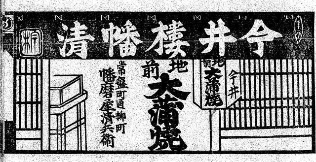 1885(明治18)年の「山梨県甲府各家商業便覧」に紹介されるウナギ屋。「大蒲焼」の上に、地元でとれたウナギを示す「地前」の表記がある=山梨県立博物館提供